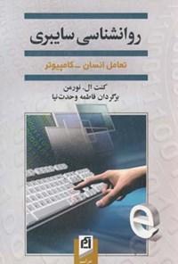 روانشناسی سایبری