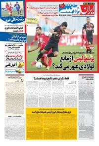 ایران ورزشی - ۱۴۰۰ سه شنبه ۱۵ تير