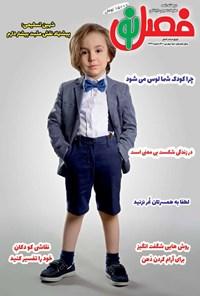 مجله فصل نو ـ شماره ۲۳۴ ـ نیمه دوم تیرماه ۱۴۰۰
