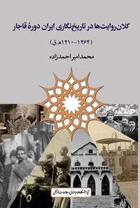 کلان روایت ها در تاریخ نگاری ایران دوره قاجار
