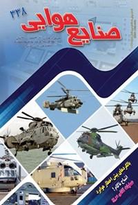صنایع هوایی ـ شماره ۳۳۸ ـ فروردین ۱۴۰۰