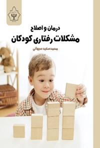 درمان و اصلاح مشکلات رفتاری کودکان