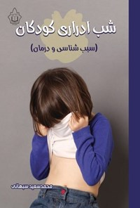 شب ادراری کودکان (سبب شناسی و درمان)