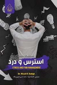 راهکارهای مدیریت استرس و درد