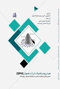 هیدرودینامیک ذرات هموار (SPH)
