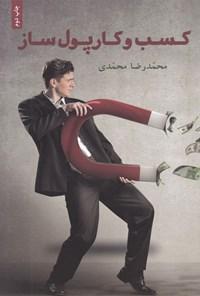 کسب و کار پول ساز