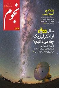 مجله نجوم ـ شماره ۲۷۸ ـ خرداد و تیر ۱۴۰۰