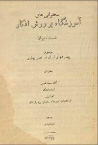 پیشرفت ایران در عصر پهلوی