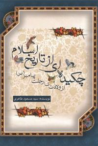 چکیده ای از تاریخ اسلام