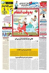 ایران ورزشی - ۱۴۰۰ شنبه ۱۹ تير