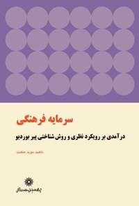 سرمایه فرهنگی: درآمدی بر رویکرد نظری و روششناختی پیر بوردیو