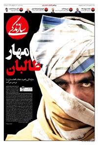 روزنامه سازندگی ـ شماره ۹۸۱ ـ ۱۹ تیر ۱۴۰۰