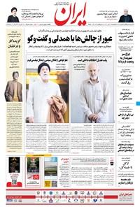 ایران - ۲۰ تیر ۱۴۰۰