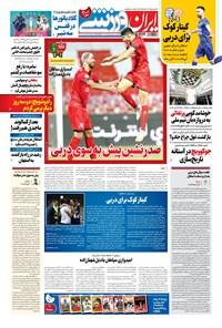 ایران ورزشی - ۱۴۰۰ يکشنبه ۲۰ تير
