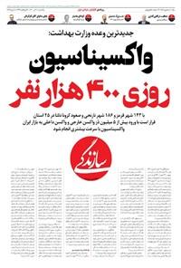 روزنامه سازندگی ـ شماره ۹۸۲ ـ ۲۰ تیر ۱۴۰۰