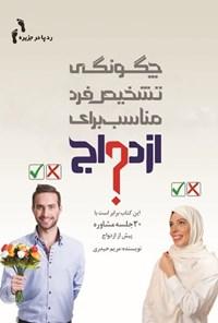 چگونگی تشخیص فرد مناسب برای ازدواج