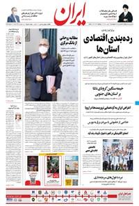 ایران - ۲۱ تیر ۱۴۰۰