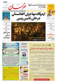خراسان - ۱۴۰۰ دوشنبه ۲۱ تير