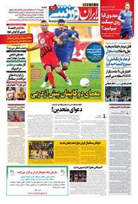 ایران ورزشی - ۱۴۰۰ دوشنبه ۲۱ تير