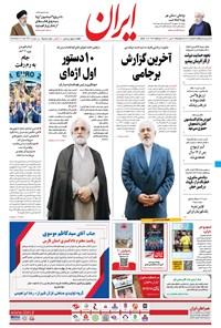 ایران - ۲۲ تیر ۱۴۰۰
