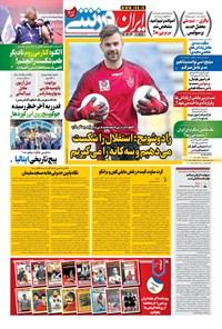 ایران ورزشی - ۱۴۰۰ سه شنبه ۲۲ تير