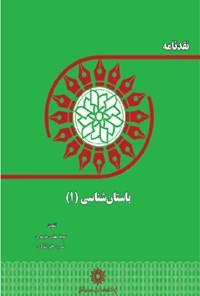 نقدنامه باستان شناسی (۱)