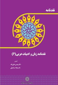 نقدنامه زبان و ادبیات عربی (۶)
