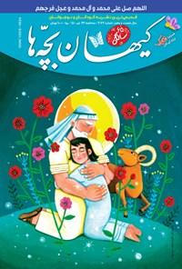 مجله کیهان بچه ها ـ شماره ۳۰۶۲ ـ ۲۲ تیر ۱۴۰۰