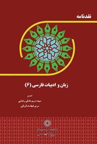 نقدنامه زبان و ادبیات فارسی (۶)