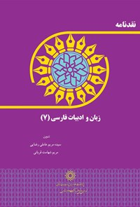 نقدنامه زبان و ادبیات فارسی (۷)