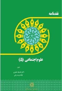 نقدنامه علوم اجتماعی (۵)