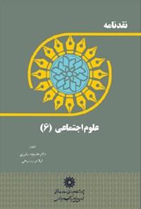 نقدنامه علوم اجتماعی (۶)