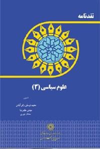 نقدنامه علوم سیاسی (۳)