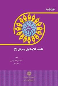نقدنامه فلسفه، کلام، ادیان و عرفان (۵)