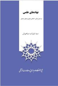 نهادهای علمی در تمدن ایرانی - اسلامی در قرون وسطی مسیحی