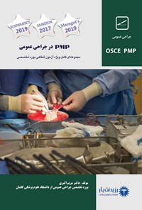 PMP در جراحی عمومی (1400)