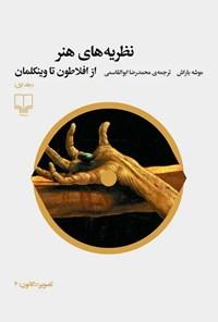 نظریههای هنر؛ از افلاطون تا وینکلمان