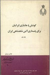 کوشش و جانبازی ایرانیان برای پاسداری آیین شاهنشاهی ایران