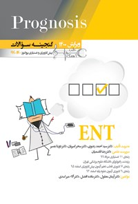 ENT (گنجینه سؤالات پیش کارورزی و دستیاری پروگنوز 1396 تا 1400)
