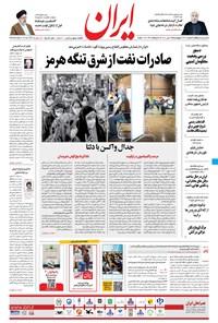 ایران - ۲۳ تیر ۱۴۰۰