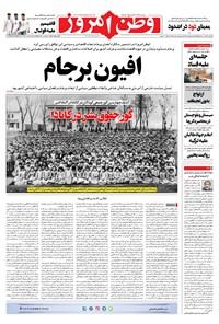 وطن امروز - ۱۴۰۰ چهارشنبه ۲۳ تير