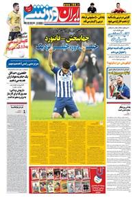 ایران ورزشی - ۱۴۰۰ چهارشنبه ۲۳ تير