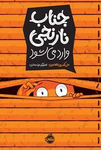 جناب نارنجی وارد می شود