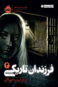فرزندان تاریکی؛ جلد سوم