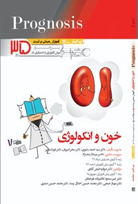 خون و انکولوژی (آموزش مبتنی بر تست)