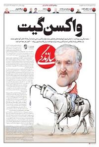 روزنامه سازندگی ـ شماره ۹۸۶ ـ ۲۴ تیر ۱۴۰۰
