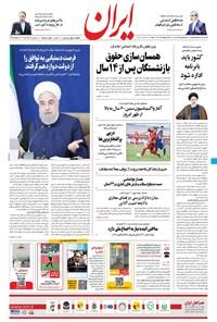 ایران - ۲۴ تیر ۱۴۰۰