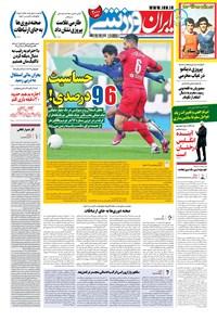 ایران ورزشی - ۱۴۰۰ پنج شنبه ۲۴ تير