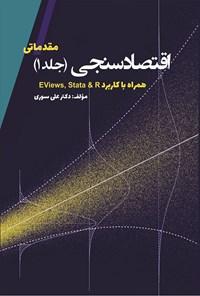 اقتصادسنجی (مقدماتی)؛ جلد اول