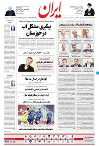 ایران - ۲۶ تیر ۱۴۰۰